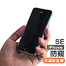 iPhone 5/5s/SE 高清防窺 9H 鋼化玻璃膜 防摔 保護貼