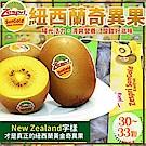 買一送一【天天果園】Zespri紐西蘭黃金奇異果3.3kg(30-33顆/箱) 共兩箱