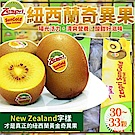 【天天果園】紐西蘭Zespri黃金奇異果3.3kg(30-33顆/箱)