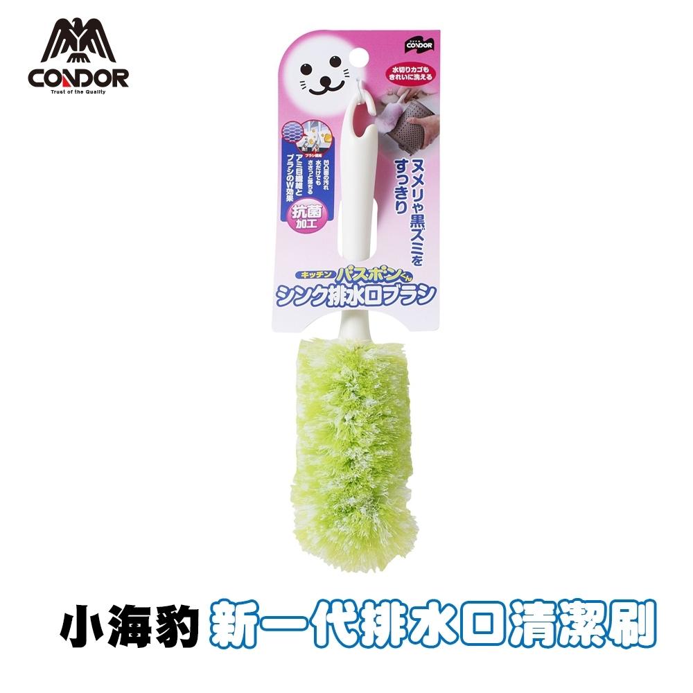 [日本小海豹]排水口清潔刷-綠