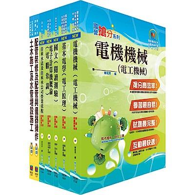 臺北自來水工程總隊技術士(水電類)套書(贈題庫網帳號、雲端課程)
