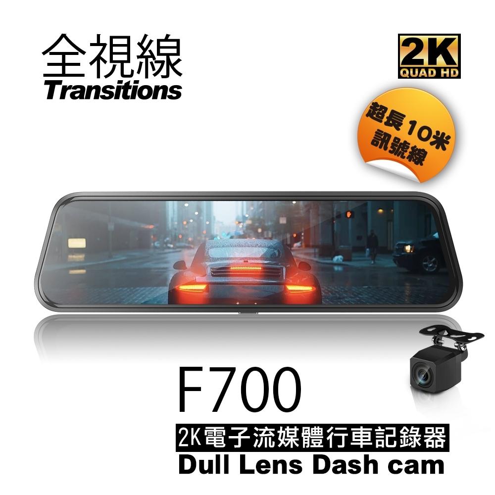 全視線F700 2K SONY感光元件 觸控式超廣角流媒體電子後視鏡-快