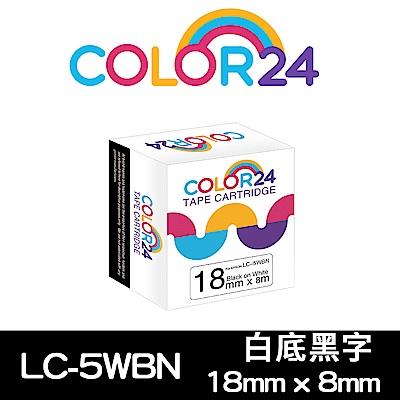 【Color24】 for Epson LK-5WBN / LC-5WBN 白底黑字相容標籤帶(寬度18mm)