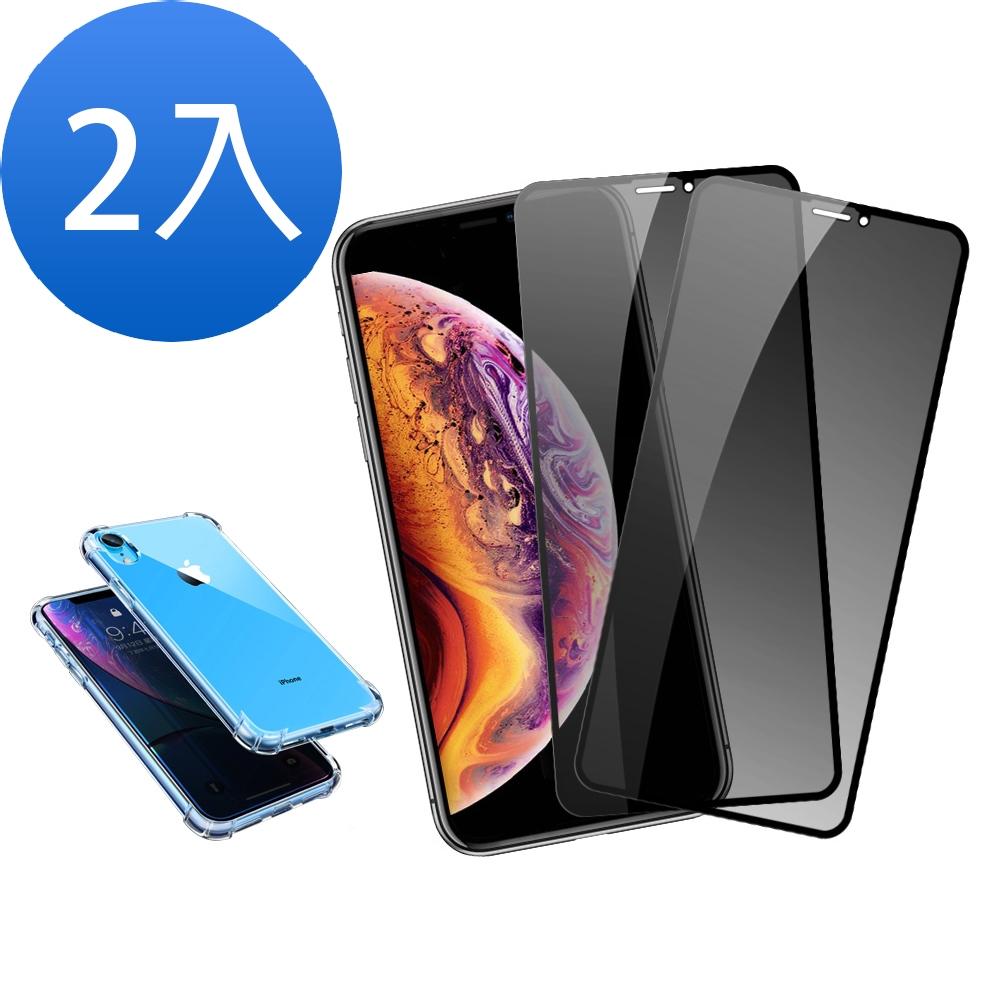 [超值3入組] iPhone XR 防窺 9H 鋼化玻璃膜 贈 四角防摔手機殼 (iPhoneXR保護貼 iPhoneXR鋼化膜)