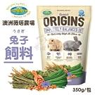 3包組-【澳洲VETAFARM薇塔農場】兔子飼料 350g