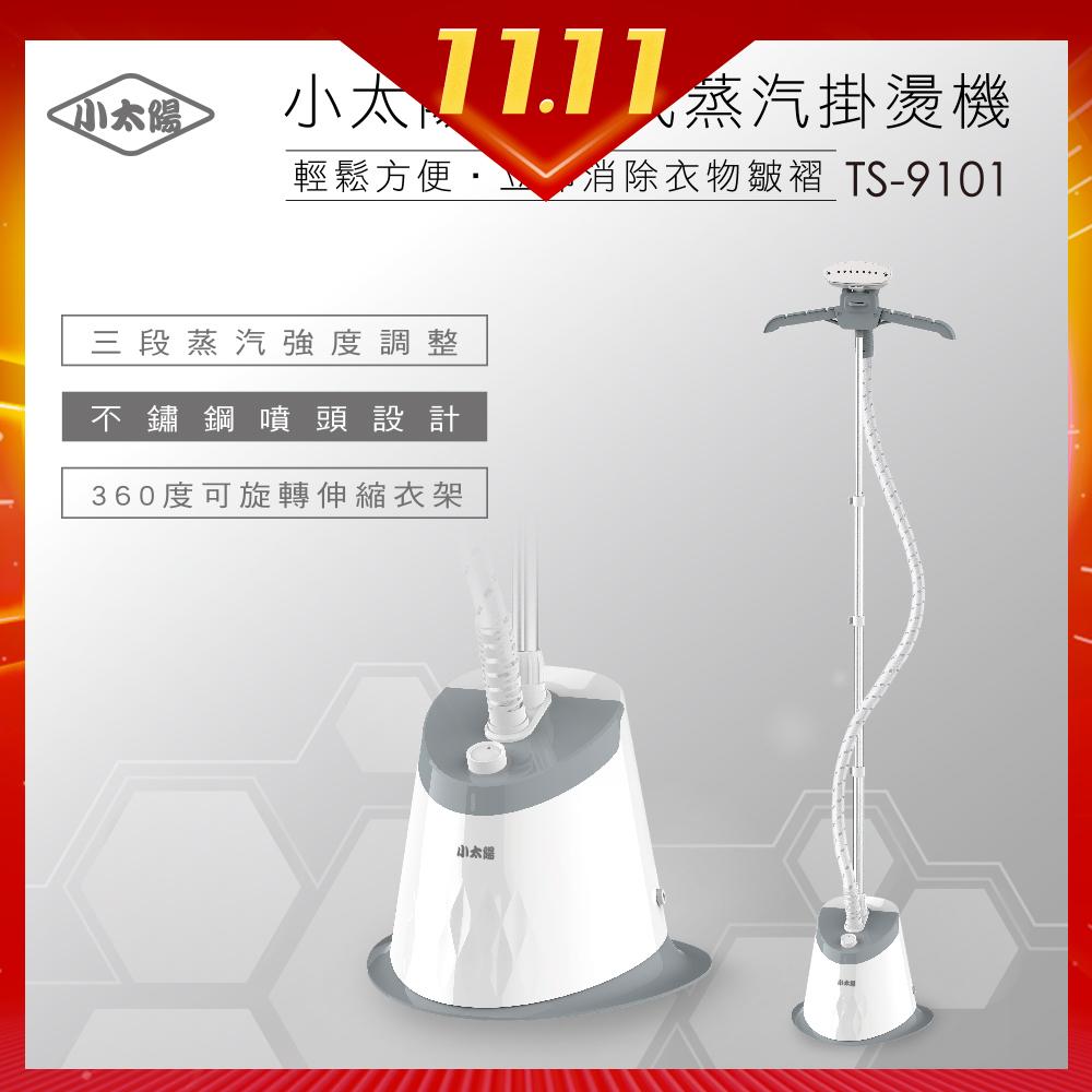 [時時樂限定] 小太陽直立式蒸汽掛燙機(TS-9101)