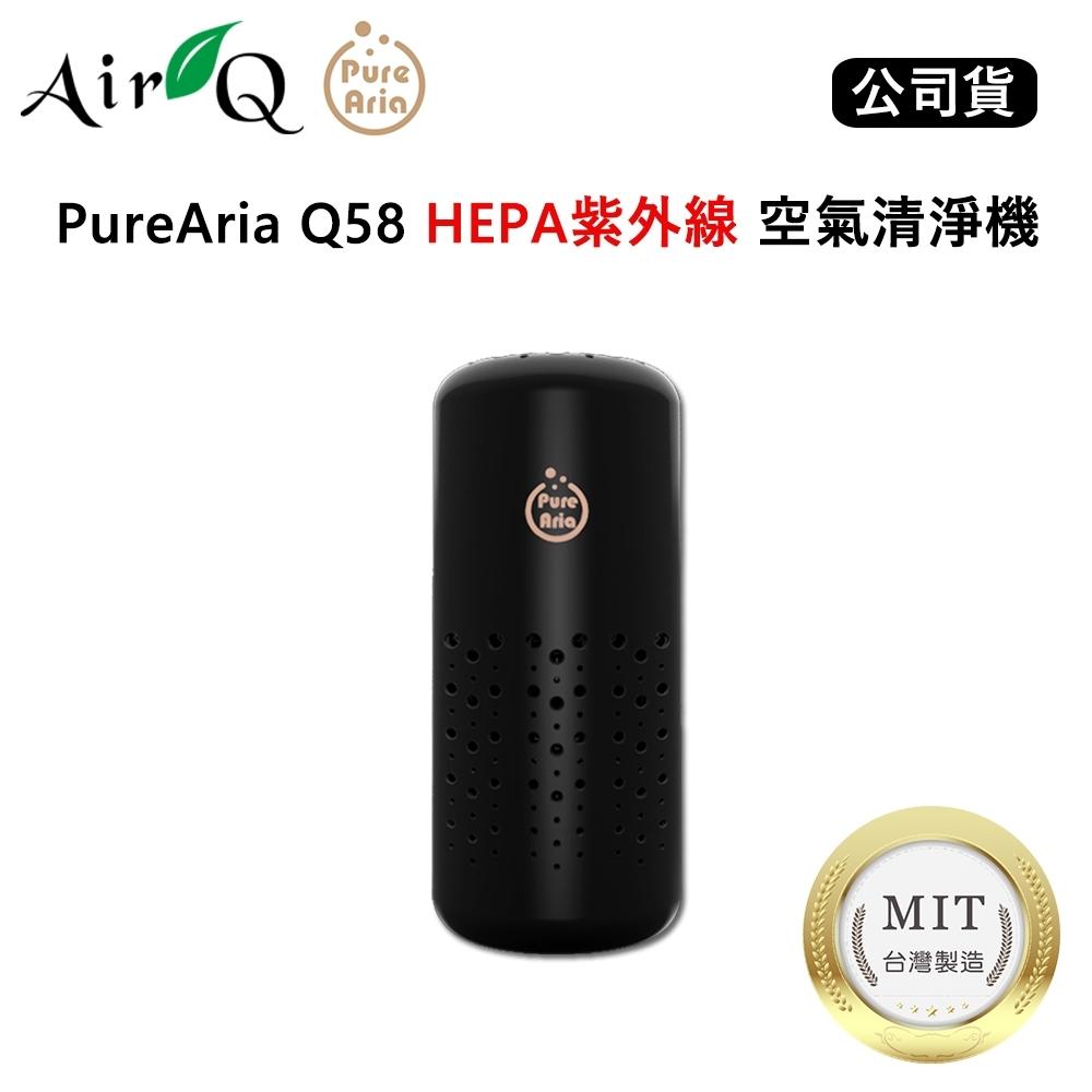 AirQ PureAria Q58 HEPA紫外線 空氣清淨機(公司貨)-可攜式/車用/寵物/家用