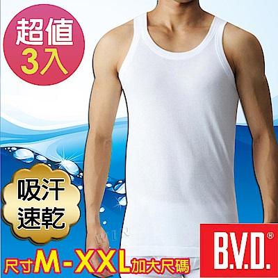 BVD 吸汗速乾 背心-3入組(尺寸M-XXL可選)