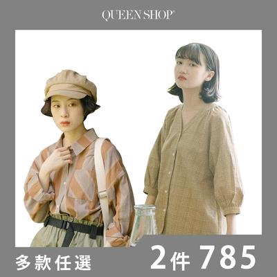 【免運】QUEENSHOP 簡約好感上衣 (多款任選)-2件785 *現+預*