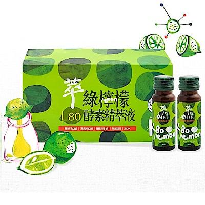 萃綠檸檬酵素精萃液(20mlx12瓶/盒)