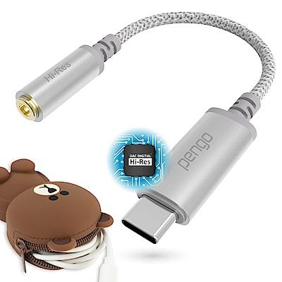iStyle Pengo USB-C轉 3.5 mm耳機轉接線 (0.12M)