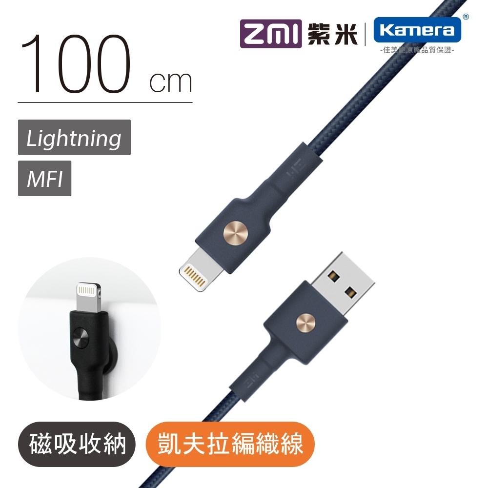 ZMI紫米 Lightning 磁吸編織數據線-100cm (AL803)