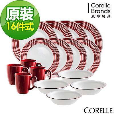 CORELLE康寧 玩色系列餐盤16件組-烈焰紅唇