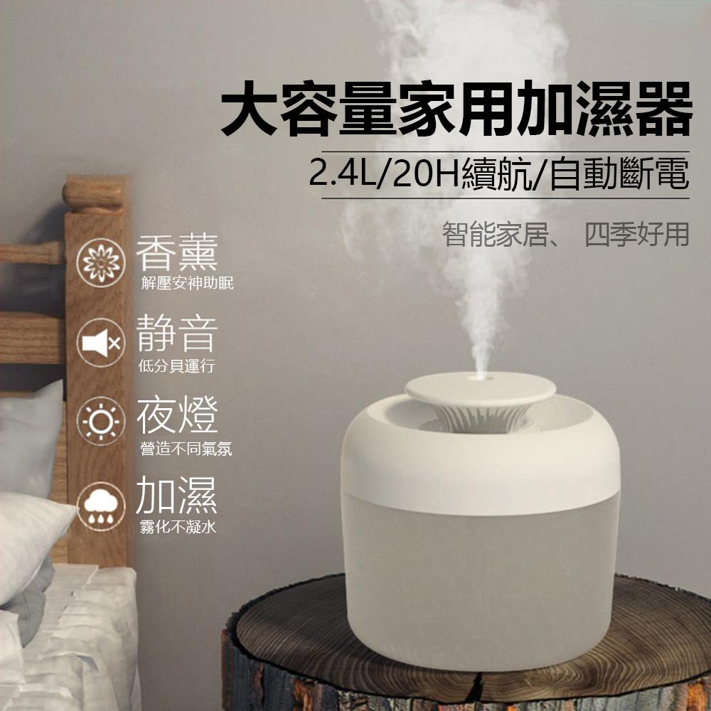 夜光塔精油香薰加濕器 2.4L大容量 家用水氧機 空氣清淨 臥室香氛擴香機 芳療機