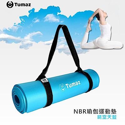 【Tumaz月熊健身】NBR瑜珈運動墊-10mm/晴空天藍