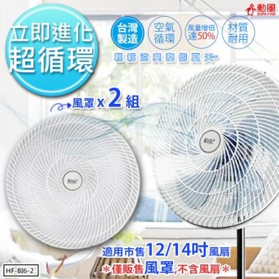 勳風 氣旋式循環扇罩/適用12/14吋風罩 (HF-B16-2)風扇變循環扇*2組