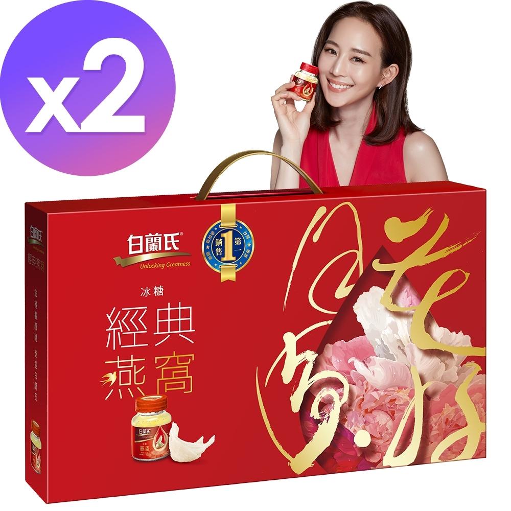 白蘭氏 冰糖燕窩禮盒(70g/5入+花好月圓盤x1) x2盒