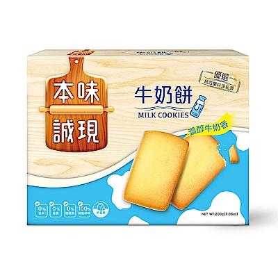 本味誠現 牛奶餅(200G)