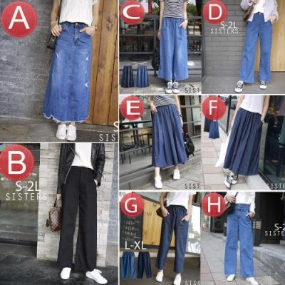 [時時樂限定] 超好穿顯瘦感多款下著寬褲牛仔裙褲裙單一特價