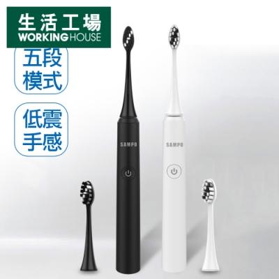 【生活工場】SAMPO聲寶五段式音波振動牙刷-兩色