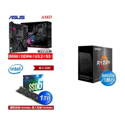 (U+MB+SSD) AMD R7 5800X(無風扇)+華碩 ROG STRIX B550-F GAMING(WI-FI)主機板+Intel 660p 1TB M.2 PCIe SSD