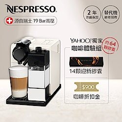 Nespresso 膠囊咖啡機 Lattissima Touch 魅力白