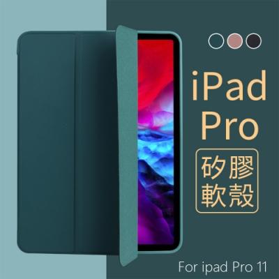 Apple iPad Pro 11吋 2020 液態矽膠平板保護套 內置筆槽 全包軟殼 抗震防摔