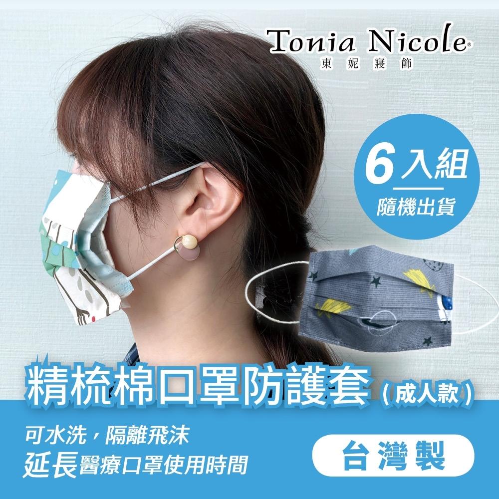 Tonia Nicole東妮寢飾 100%精梳細棉防護口罩套 MIT台灣製(六入組)