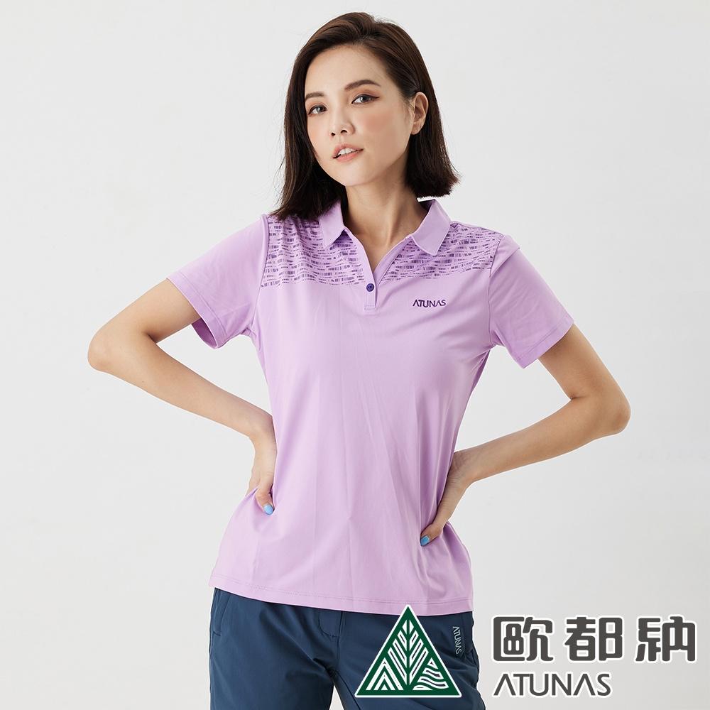 【ATUNAS 歐都納】女款ATUNAS-TEX吸濕排汗短袖POLO衫A2PS2110W粉紫/防曬透氣/快乾舒適