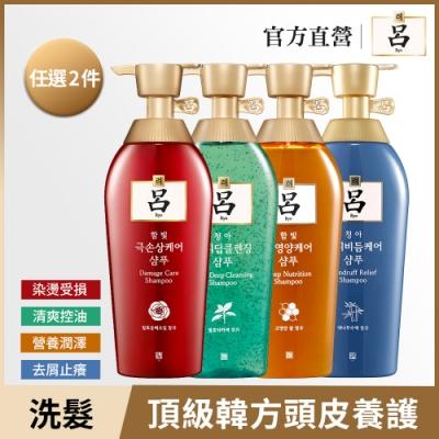 [限定下殺-超值兩入組] RYO呂 頂級韓方頭皮養護洗髮精 400ml (多款任選)