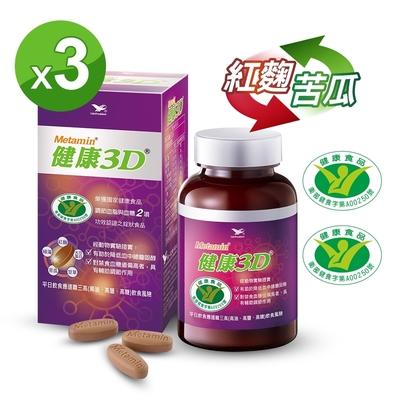 統一 健康3D 90錠 * 3罐 - 限時優惠!(健康食品降低膽固醇+調節血糖雙效認證)
