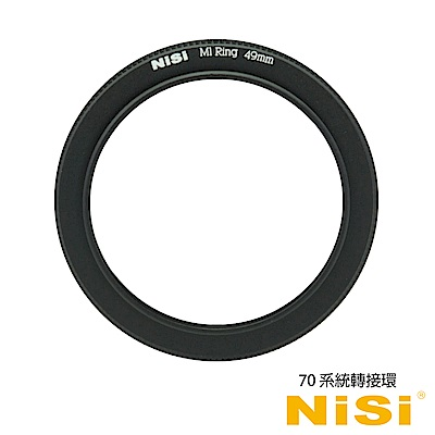 NiSi 耐司 70系統濾鏡支架 轉接環