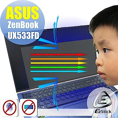 EZstick ASUS ZenBook UX533 UX533FD 防藍光螢幕貼