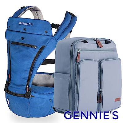 Gennies專櫃-機能氣墊揹凳(藍)+時尚育兒包(灰)特惠組合