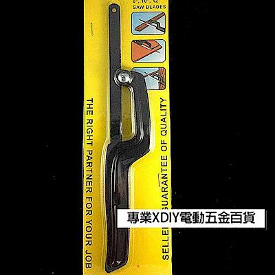 SELLERY 81-808 專業級 手鋸 鐵鋸 鐵 木頭 塑膠 可用