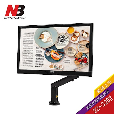 NB 22~32吋桌上型氣壓式液晶螢幕架/F90A