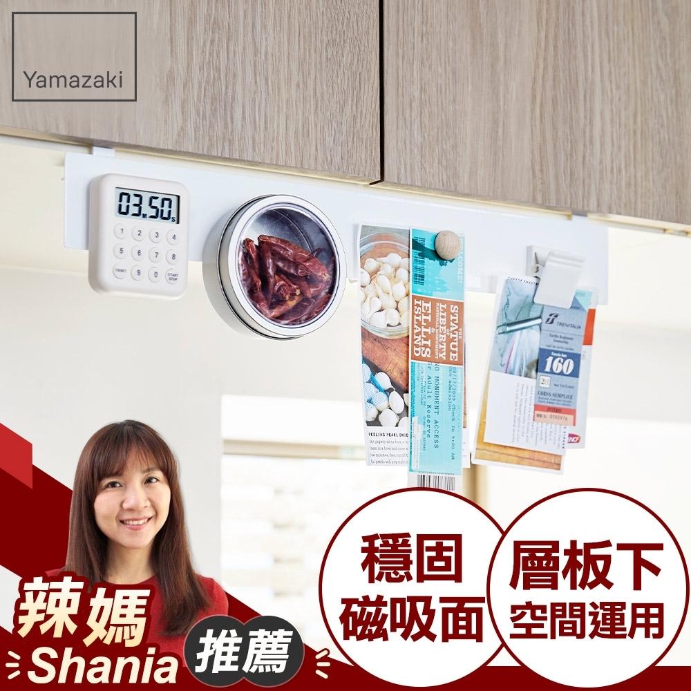 日本【YAMAZAKI】Plate層板磁鐵板★日本百年品牌★廚房收納/磁吸/層板收納