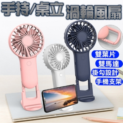 雙風葉雙馬達USB手持電風扇 超值2入組