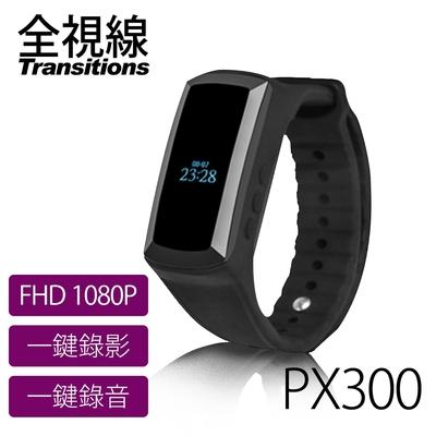 全視線 PX300 隱藏式鏡頭FULL HD 1080P 攝影手環-快