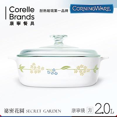美國康寧 CORNINGWARE 祕密花園方型康寧鍋2L(8H)