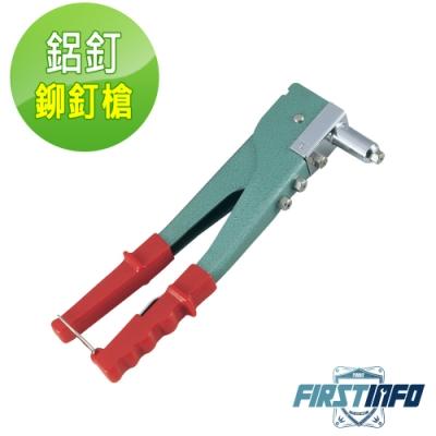 良匠工具 鋁釘專用鉚釘槍 垂直水平皆可使用