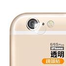 iPhone 6/6S Plus 透明 鏡頭貼 9H鋼化玻璃膜 手機鏡頭保護貼