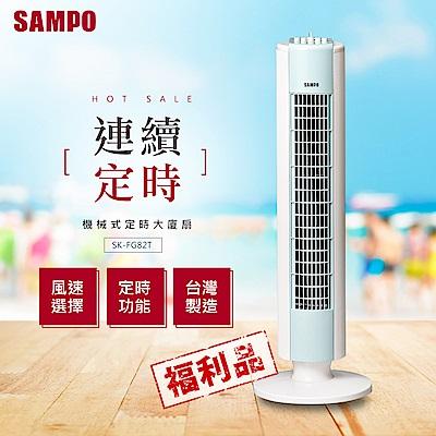 (福利品)SAMPO聲寶 機械式定時大廈扇 SK-FG82T