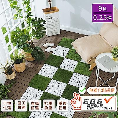 樂嫚妮 塑木地板/卡扣式拼接施工/9片0.25坪-(5色) 通過台灣CNS 15138 塑化劑檢測 [限時下殺]