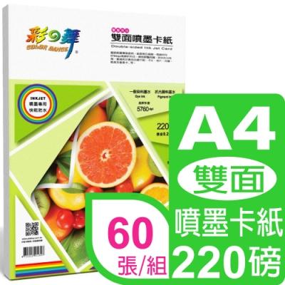 彩之舞 220g A4 雙面噴墨卡紙-雙面列印 HY-C30*3包