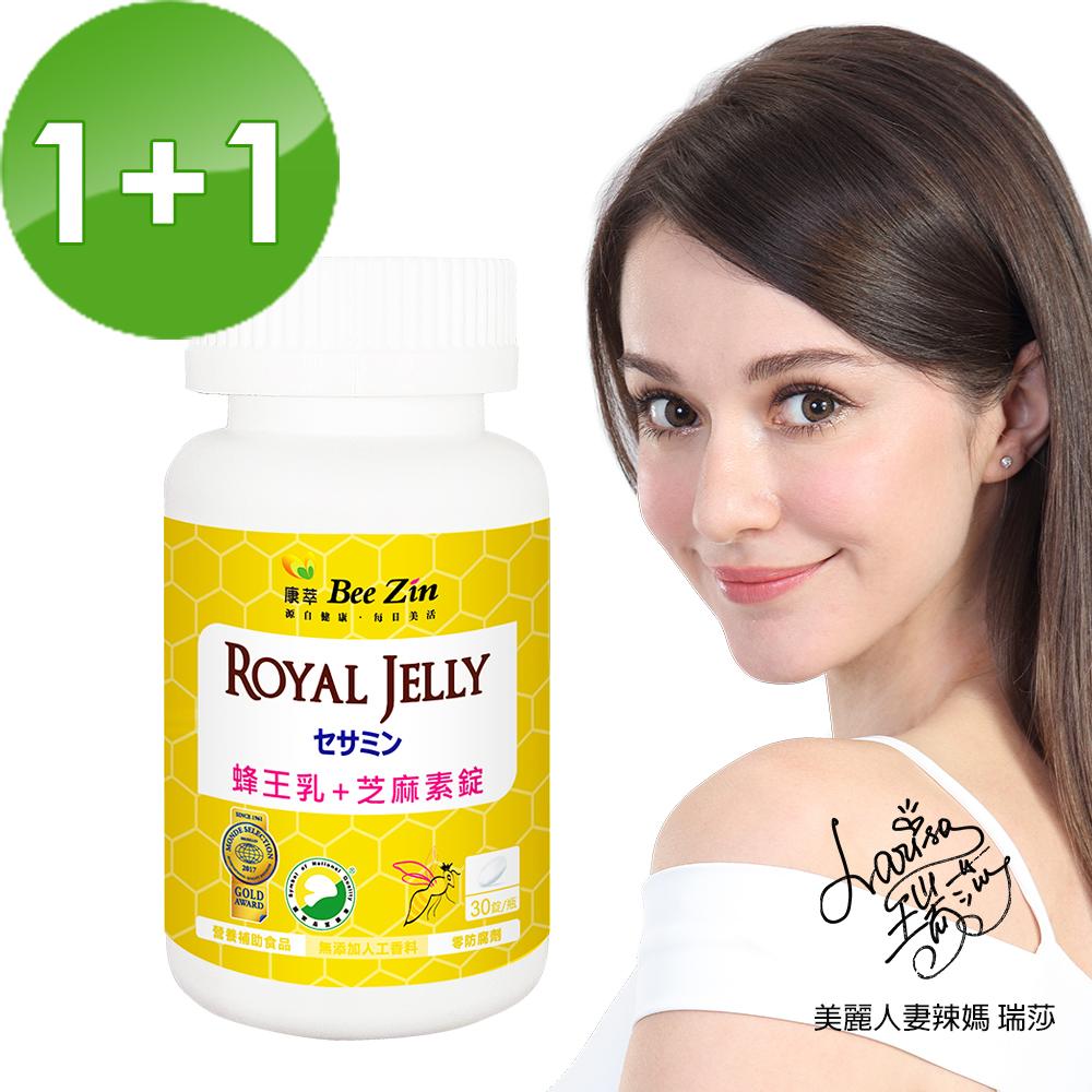 BeeZin康萃 瑞莎代言 日本高活性蜂王乳芝麻素錠30錠 買一送一組