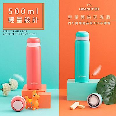 美國【GrandTies】大口徑500ML真空不鏽鋼保溫瓶/保溫杯(土耳其綠/珊瑚橘)保冷/保溫
