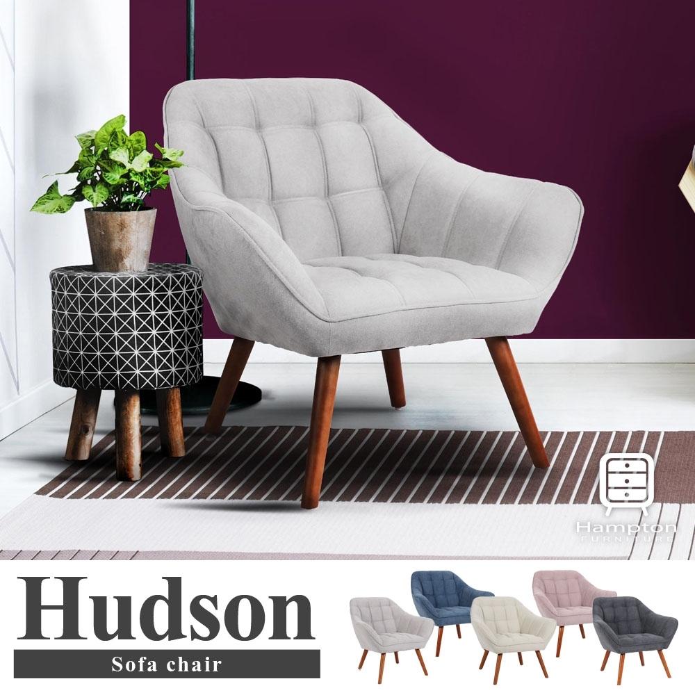 【預購5/17出貨】Hampton哈德森單人休閒沙發-休閒椅/單人沙發/沙發椅
