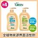 (四入組) 綠的GREEN 植系濃縮洗潔精(深層去味/高效去油) 650ml product thumbnail 2