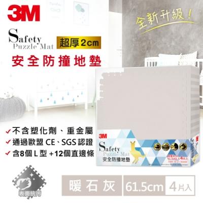 3M 9939E 安全防撞地墊-暖石灰(61.5CM)